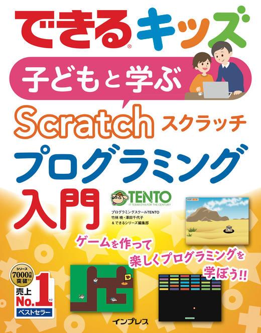 画像:できるキッズ 子どもと学ぶScratchプログラミング入門