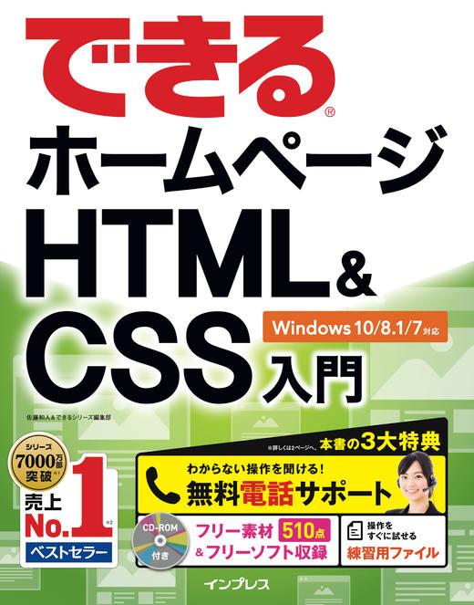 できるホームページ HTML&CSS入門 Windows 10/8.1/7対応