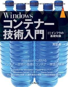 Windowsコンテナー技術入門