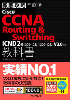 徹底攻略 Cisco CCNA Routing&Switching教科書 ICND2編[200-105J][200-125J]V3.0対応