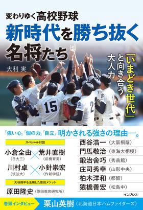 変わりゆく高校野球 新時代を勝ち抜く名将たち ~「いまどき世代」と向き合う大人力~
