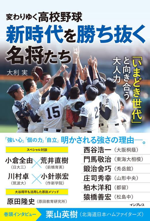 画像:変わりゆく高校野球 新時代を勝ち抜く名将たち ~「いまどき世代」と向き合う大人力~