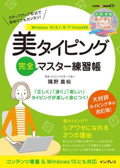 美タイピング完全マスター練習帳 Windows 10/8.1/8/7/Vista対応