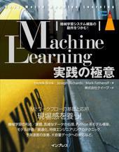 Machine Learning実践の極意 機械学習システム構築の勘所をつかむ!