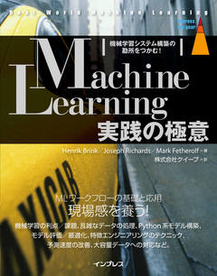 Machine Learning実践の極意