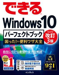 できるWindows 10パーフェクトブック 困った!&便利ワザ大全 改訂3版