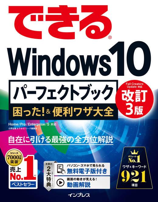 画像:できるWindows 10パーフェクトブック 困った!&便利ワザ大全 改訂3版