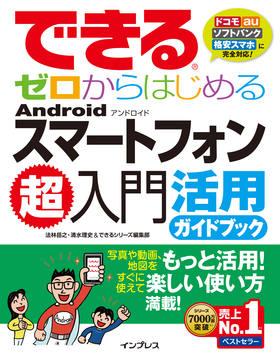 できるゼロからはじめるAndroidスマートフォン超入門活用ガイドブック