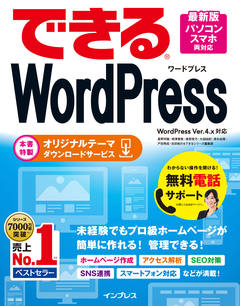 できるWordPress WordPress Ver.4.x対応