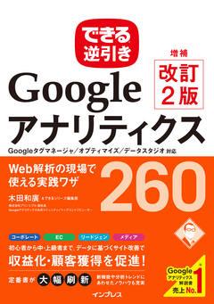 できる逆引きGoogleアナリティクス増補改訂2版 Web解析の現場で使える実践ワザ260 Googleタグマネージャ/オプティマイズ/データスタジオ対応