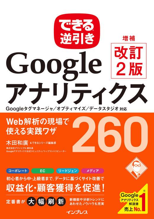 できる逆引きGoogleアナリティクス増補改訂2版