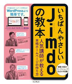 いちばんやさしいJimdoの教本 人気講師が教える本格ホームページの作り方(電子版)