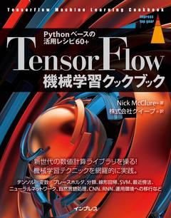 TensorFlow機械学習クックブック
