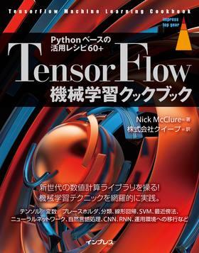 TensorFlow 機械学習クックブック Pythonベースの活用レシピ 60+