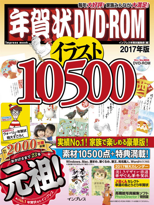年賀状DVD-ROMイラスト10500 2017年版