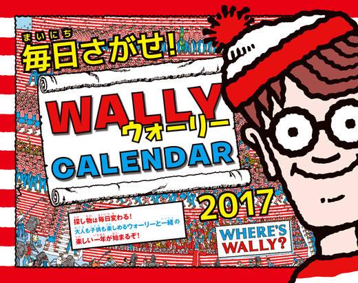 毎日さがせ! ウォーリーCALENDAR 2017