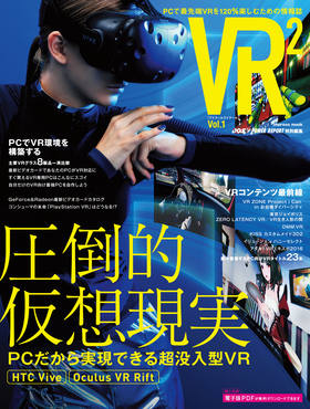 VR2 Vol.1