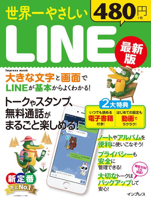 世界一やさしい LINE 最新版