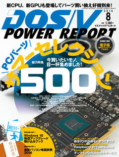 DOS/V POWER REPORT 2016年8月号