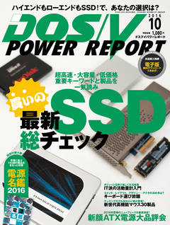 DOS/V POWER REPORT 2016年10月号