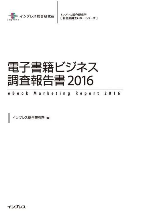 電子書籍ビジネス調査報告書2016 電子版