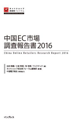 中国EC市場調査報告書2016 電子版