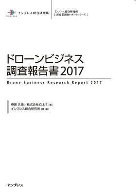 ドローンビジネス調査報告書2017 電子版
