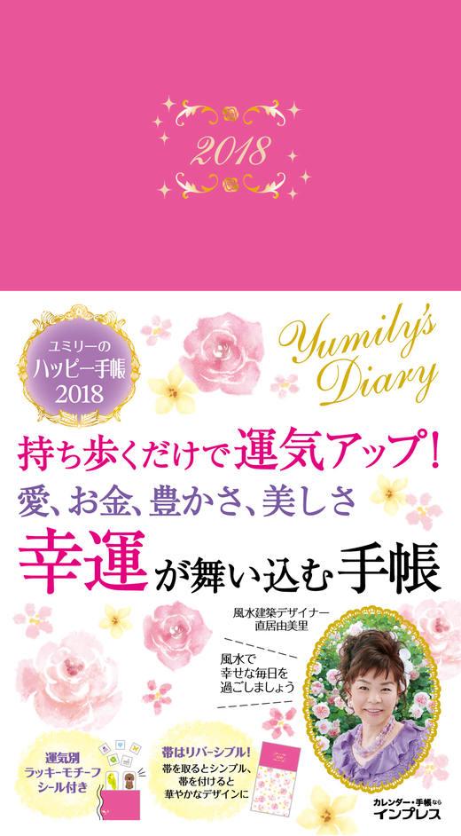 ユミリーのハッピー手帳2018