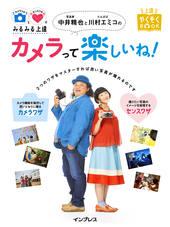 カメラワザとセンスワザでみるみる上達 写真家 中井精也とたんぽぽ川村エミコのカメラって楽しいね!