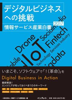 デジタルビジネスへの挑戦 情報サービス産業白書2017