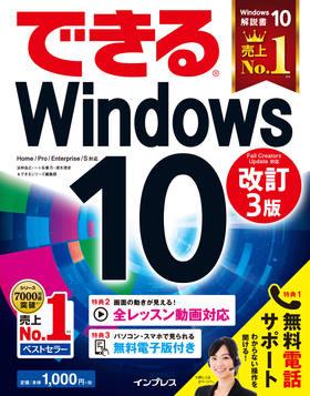 できるWindows 10 改訂3版