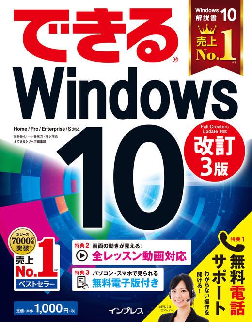 画像:できるWindows 10 改訂3版