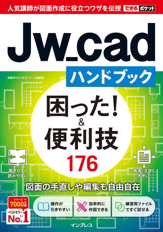できるポケット Jw_cadハンドブック 困った!&便利ワザ 176