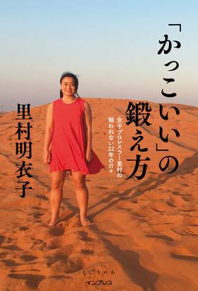 「かっこいい」の鍛え方 女子プロレスラー里村の報われない22年の日々(しごとのわ)
