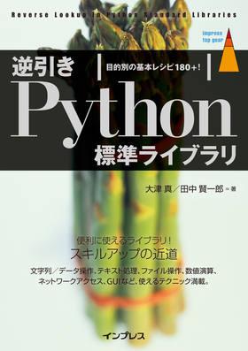 逆引きPython標準ライブラリ 目的別の基本レシピ 180+!