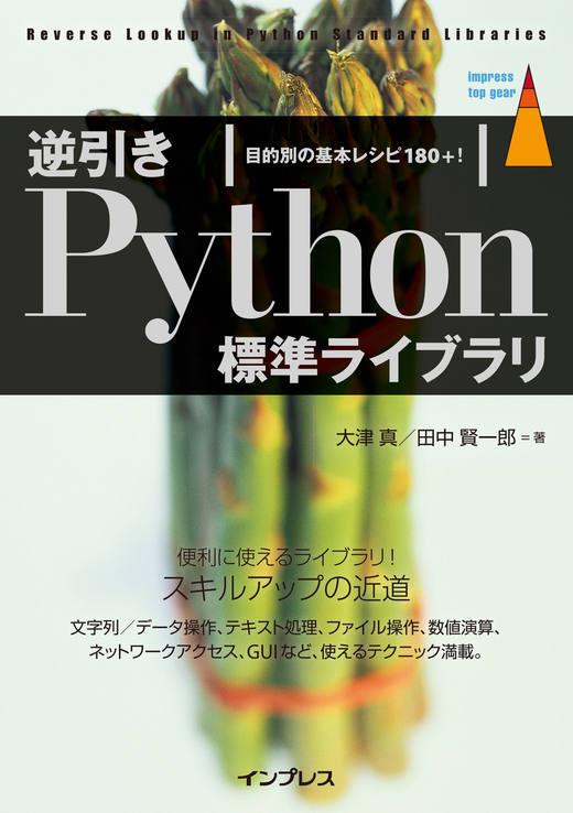 画像:逆引きPython標準ライブラリ 目的別の基本レシピ180+!