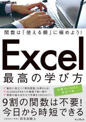 関数は「使える順」に極めよう! Excel最高の学び方(できるビジネス)