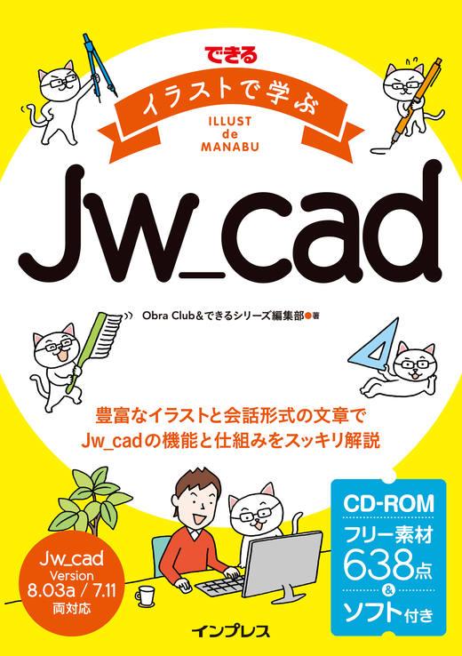 画像:できるイラストで学ぶJw_cad