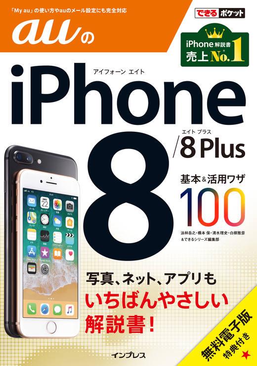 画像:できるポケット auのiPhone 8/8 Plus 基本&活用ワザ100