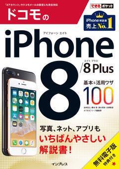 できるポケット ドコモのiPhone 8/8 Plus 基本&活用ワザ100
