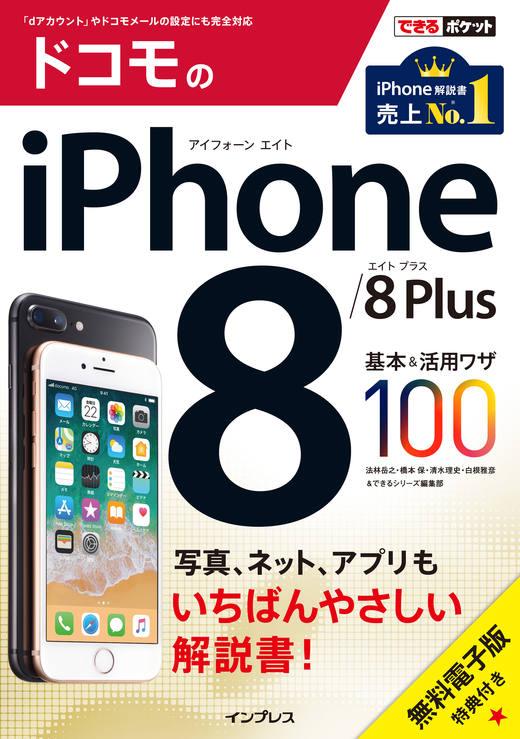 画像:できるポケット ドコモのiPhone 8/8 Plus 基本&活用ワザ100