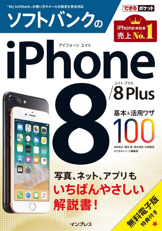 画像:できるポケット ソフトバンクのiPhone 8/8 Plus 基本&活用ワザ100