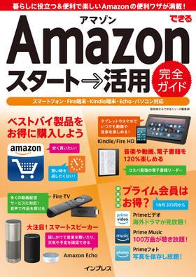 できるAmazonスタート→活用 完全ガイド