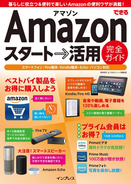 画像:できるAmazonスタート→活用 完全ガイド