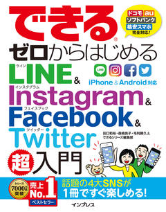 できるゼロからはじめるLINE&Instagram&Facebook&Twitter超入門