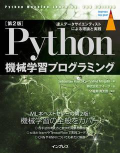 [第2版]Python機械学習プログラミング 達人データサイエンティストによる理論と実践