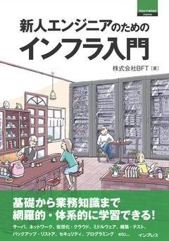 新人エンジニアのためのインフラ入門(Think IT Books)
