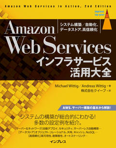 Amazon Web Servicesインフラサービス活用大全 システム構築/自動化、データストア、高信頼化