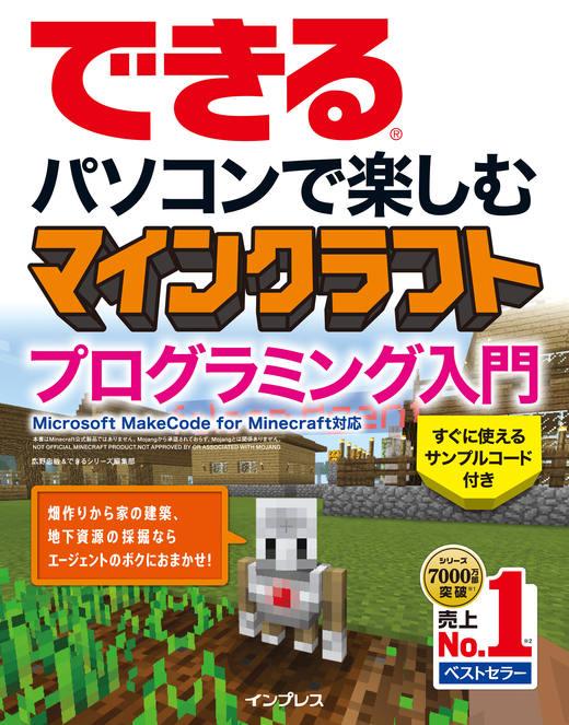画像:できる パソコンで楽しむマインクラフト プログラミング入門 Microsoft MakeCode for Minecraft対応