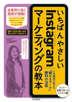 【予約特典あり】いちばんやさしいInstagramマーケティングの教本